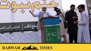 Siraj ul Haq criticizes LUMS students for visting Rabwah