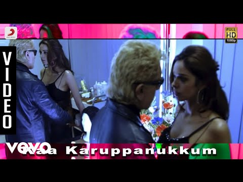 Dhasaavathaaram Tamil - Kaa Karuppanukkum Video | Himesh | Kamal Haasan