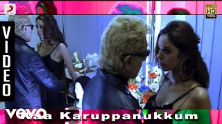 Watch kaa karuppanukkum official song video from the movie dhasaavathaaram tamil name - singer pop sha...