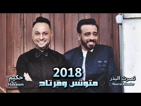 نصرت البدر و حكيم - متونس ومرتاح ( Official Audio ) 2018