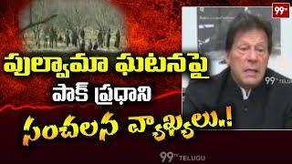 Breaking News: Pakistan PM Imran Khan Shocking Reaction on Pulwama Incident | 99TV Telugu
