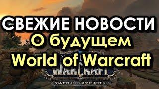 СВЕЖИЕ НОВОСТИ ОТ BLIZZARD! БУДУЩЕЕ World Of Warcraft! Классы, Артефакты, Комплекты Брони и Т.Д.