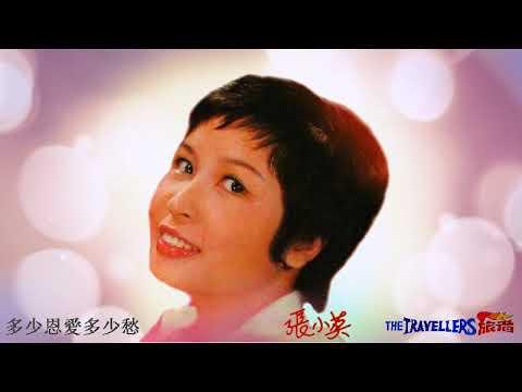 多少恩愛多少愁 by 張小英 Zhang Xiao Ying & The Travellers