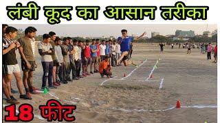 ( Long jump ) लंबी कूद करने का आसान तरीका। इस तरीके से आसानी से 18 फीट जंप कर सकते हो । आसान तरीका