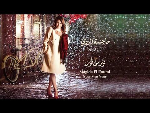 Majida El Roumi - Woulida L Masih Hallelua / ماجدة الرومي - ولد المسيح هللويا