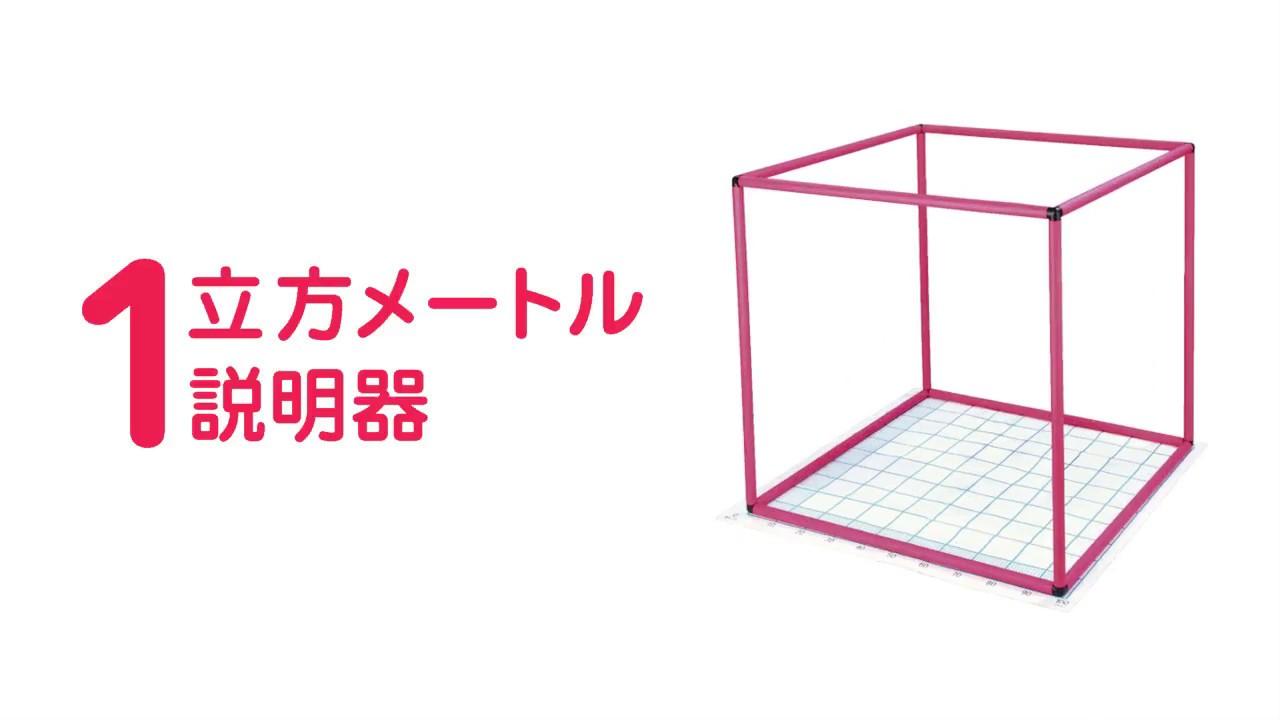 何 1 立方センチメートル は 立方メートル