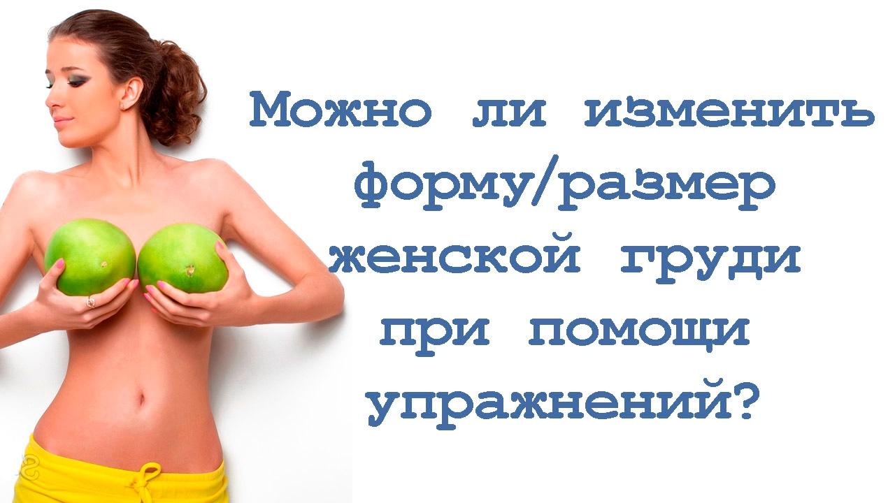 Формы женской груди видео фото 86-82