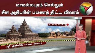 மாமல்லபுரம் செல்லும் சீன அதிபரின் பயணத் திட்ட விவரம்   Xi Jinping   Mahabalipuram