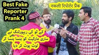 Best Fake Reporter Prank 4  | Allama Pranks | Lahore TV | Totla Reporter | Tanveer K2 | Funny