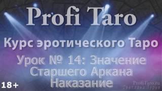 Значение Таро | Урок № 14 - старший аркан Наказание | Гадание Таро Манара