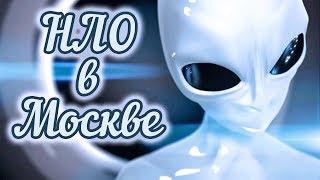 НЛО в Москве 2019 - Диск в Небе, Видео Очевидца HD (UFO)