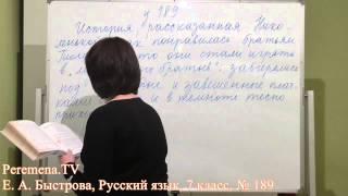 Peremena TV Русский язык, Быстрова, № 189