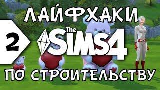 КАК УВЕЛИЧИТЬ И УМЕНЬШИТЬ ОБЪЕКТЫ В СИМС 4 ➤ The Sims 4 | ЛАЙФХАКИ ПО СТРОИТЕЛЬСТВУ #2