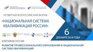 Ключевая сессия - Развитие профессионального образования в национальной системе квалификаций