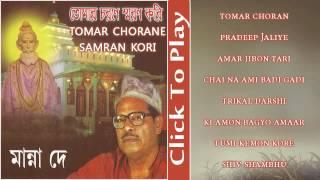 Lokenath Baba Songs | Tomar Choran | Manna Dey | Bengali Devotional Songs | Gold Disc