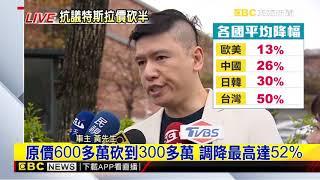 最新》特斯拉價格腰斬 車主怒集結台灣總部抗議