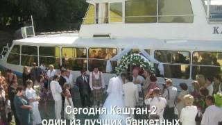 видео аренда теплоходов Киев