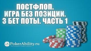 Покер обучение | Постфлоп.  Игра без позиции. 3 бет поты. Часть 1