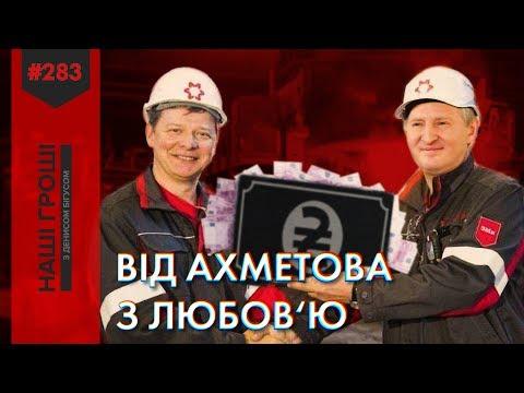 Радикальні мільйони: як ясновидиця і менеджери Ахметова партію Ляшка фінансували