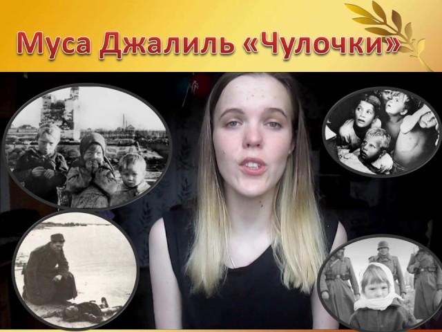 Изображение предпросмотра прочтения – ВалерияНайман читает произведение «Чулочки» М.М.Залилова (Джалилова)