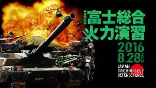 Repeat youtube video 平成28年度富士総合火力演習(そうかえん) 前段演習