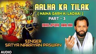 AALHA KA TILAK PART-3 | BHOJPURI ALHA AUDIO SONG | SINGER - SATYA NARAYAN PASWAN | HAMAARBHOJPURI