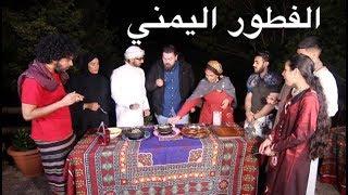 لما تنعزم عند أهل اليمن 🇾🇪 فحسة وسلتة وصيادية وبنت الصحن