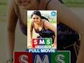SMS (Mem Vayasuku Vacham) Full Movie | Abhinayasri, Mumtaj | Raju Sundaram | Deva