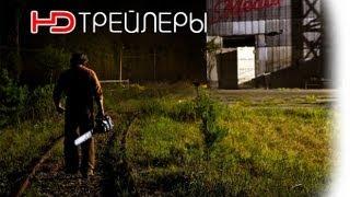 Техасская резня бензопилой 3D Русский трейлер '2012' HD
