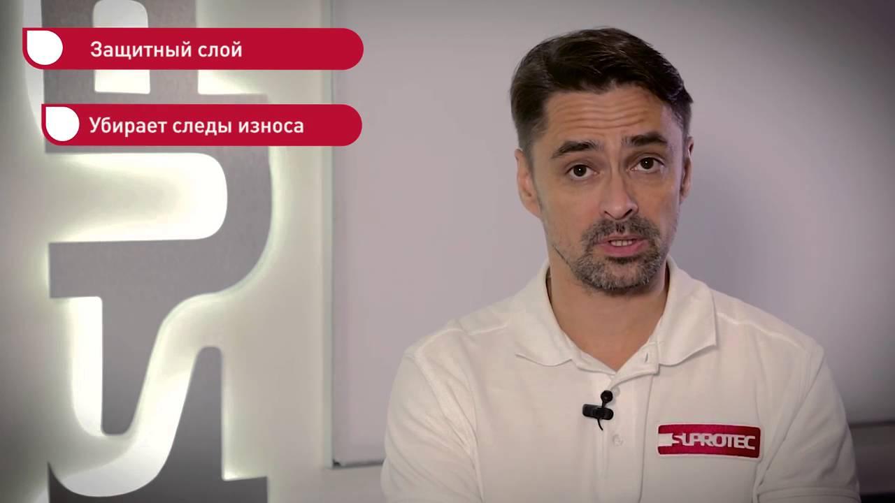 Супротек - купить товары бренда Супротек с доставкой по Москве и .