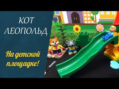 РАЗВИВАЮЩИЕ МУЛЬТИКИ для детей! 🐐 Кот Леопольд на детской площадке