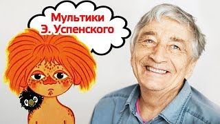 Мультики памяти Эдуарда Успенского - Антошка, Простоквашино, Чебуршка