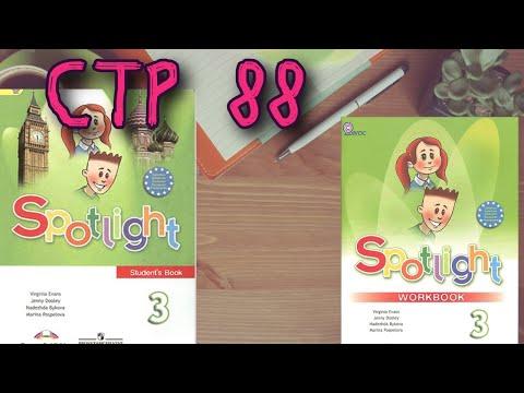 SPOTLIGHT 3 STUDENTS BOOK стр. 88+ Английский в фокусе 3 класс