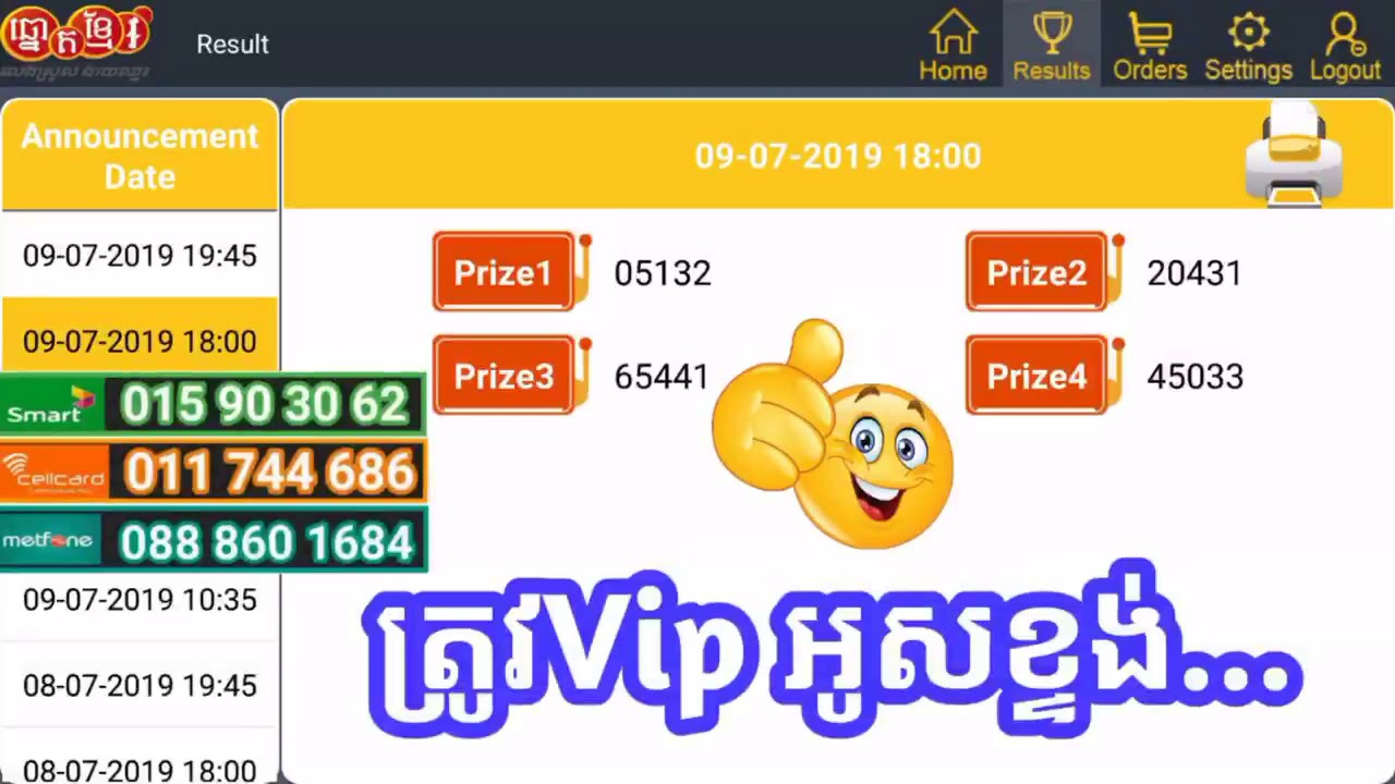 លទ្ធផលឆ្នោតខ្មែរ 18:00 Khmer lottery 09/07/2019, KNL JB,Good luck, Tell 015  90 30 62