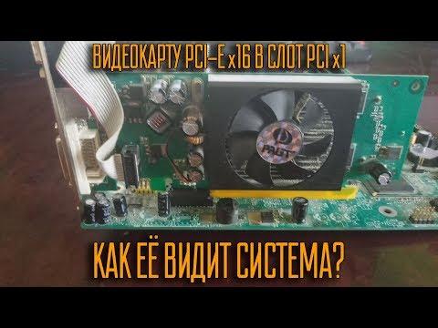 Видеокарту со слотом Pci-e X16 в слот Pci X1. Как её видит система? (Часть 2)