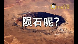 【宇宙雜談】隕石坑里的隕石去哪了?地球上著名的隕石坑! Crater | Linvo說宇宙