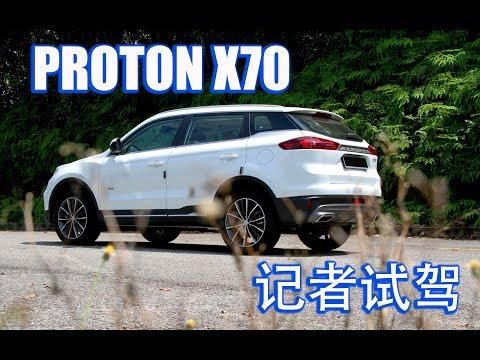 PROTON X70 试驾