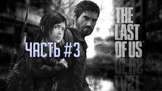 The Last of Us(Одни из нас) Прохождение ! Рандеву!