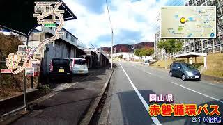 岡山県 赤磐循環バス(2017年) 前方車窓(10倍速)
