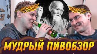 МУДРЫЙ ПИВОБЗОР (feat. Константин Кадавр)