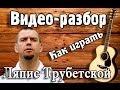 Как играть ВОИНЫ СВЕТА-ЛЯПИС ТРУБЕЦКОЙ / Урок на гитаре для начинающих / Урок, видео разбор, бой