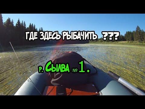 Река Сылва. сплавная рыбалка на спиннинг, в поисках голавля и хариуса