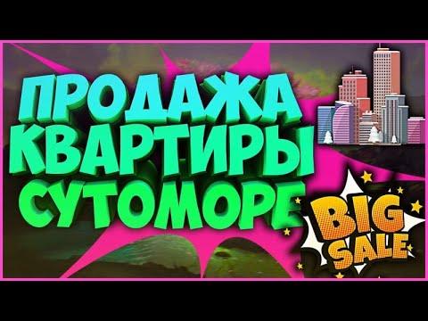 Черногория. Продажа Квартиры в Сутоморе. 24 05 2020