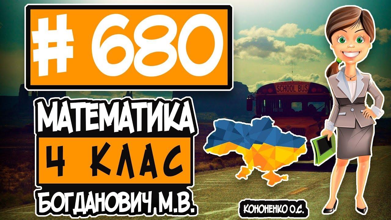 № 680 - Математика 4 клас Богданович М.В. відповіді ГДЗ