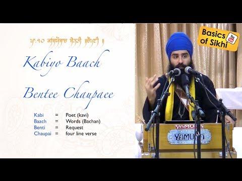 Chopai sahib in hindi
