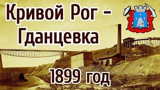 Кривой Рог - Гданцевка 1899 год