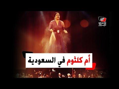 بعد 47 عامًا على رحيلها.. أم كلثوم تحيي حفلا غنائيًا في السعودية!  - 17:54-2018 / 12 / 12