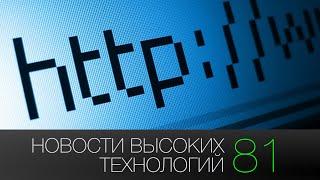 Новости высоких технологий | Выпуск #81