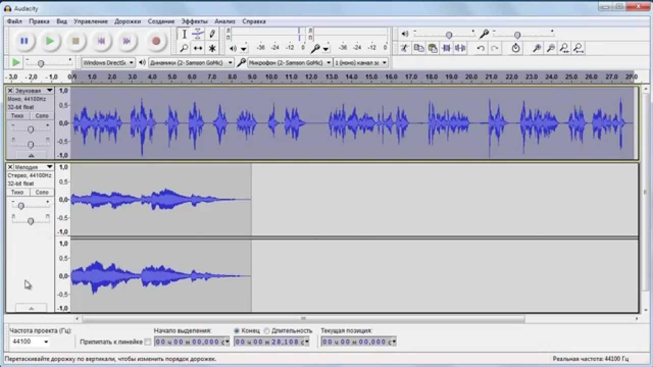 Как сделать трек в audacity 54