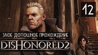 РЭКЕТ НЕ УДАЛСЯ  Dishonored 2 12
